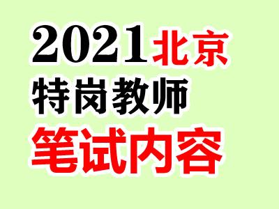 2021年北京特岗教师考试科目内容是什么