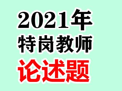 2021年河南特岗考试论述题40道专项