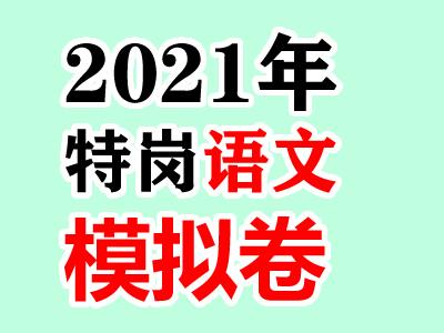 2021年小学语文教师特岗招聘考试试题模拟卷