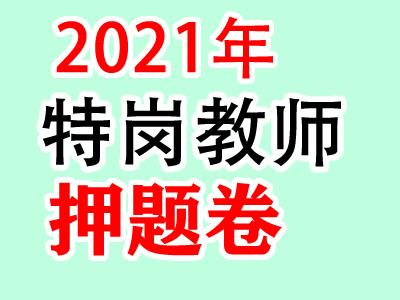 2021河南特岗教师招聘考试 ~押题预测试卷