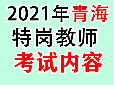 2021年青海特岗教师笔试考试内容及题型