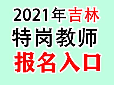 2021年吉林特岗教师报名时间及入口