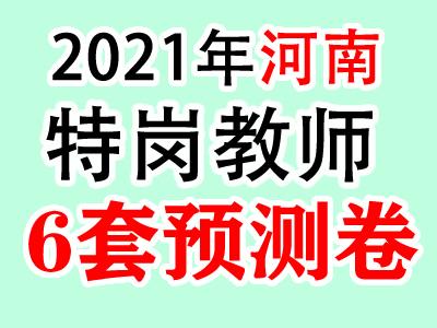 2021年河南特岗教师考试预测名师卷6套汇总