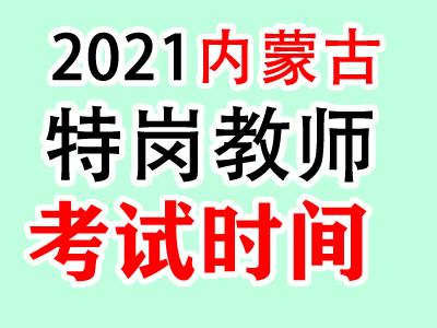 2021内蒙古特岗教师招聘考生笔试时间4月25日