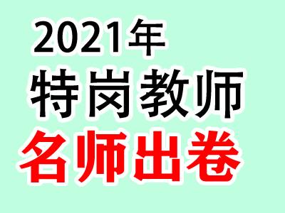 2021年特岗教师名师出卷教学设计题(一)