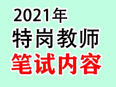 2021年甘肃特岗教师考试笔试内容是什么