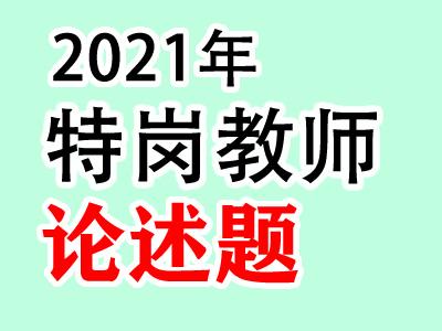 2021年河南特岗考试论述题押题汇总
