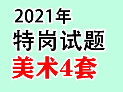 2021中小学美术教师招聘考试试题及答案汇总(共4套)