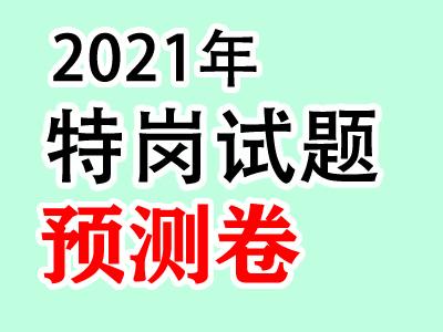 2021年河南特岗教师考试名师预测卷