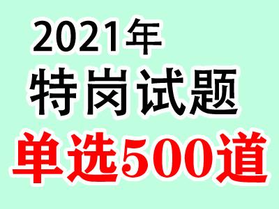 2021河南特岗教师招教专题解析-500道单选汇总