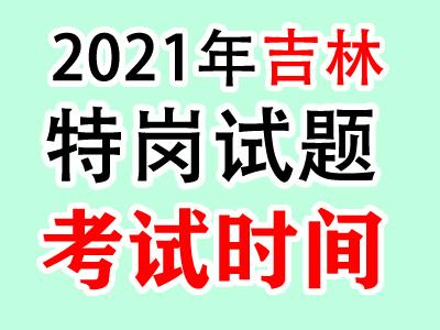 2021年吉林特岗教师考试时间预计8月