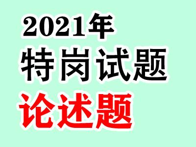2021年河南特岗考试论述题押题