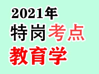 2021年特岗教师考点讲义:教育学部分