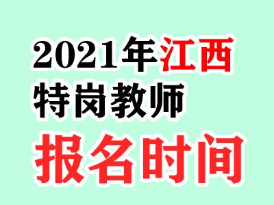 2020年江西特岗教师报名时间及入口职位表汇总