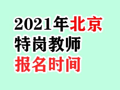 2021年北京特岗教师报名时间预计5月开