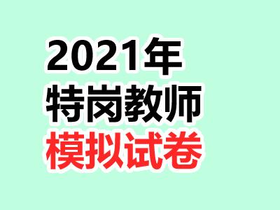 2021年特岗考试全真模拟十卷汇总