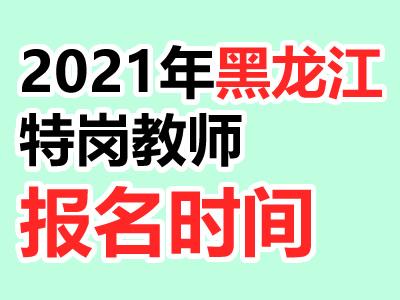 2021年黑龙江特岗教师报名时间及入口职位表汇总