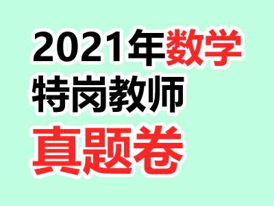 2021年特岗教师招聘《数学》学科真题卷