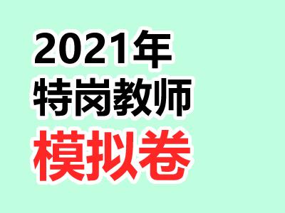 2021年特岗教师招聘考试综合模拟试卷名师版本