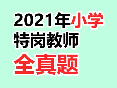 2021年特岗教师招聘考试小学教育理论真题(选择题)