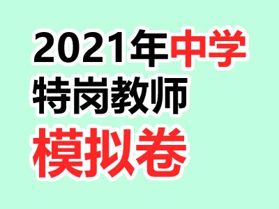 2021年特岗教师招聘考试中学模拟试题[化学]