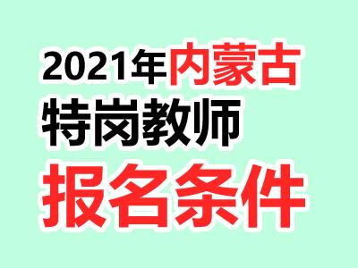 2021年内蒙古特岗教师招聘对象及报名条件