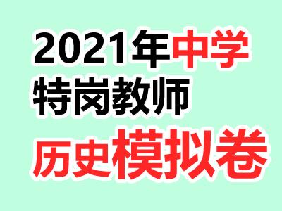 2021年特岗教师招聘考试中学模拟考卷[历史]