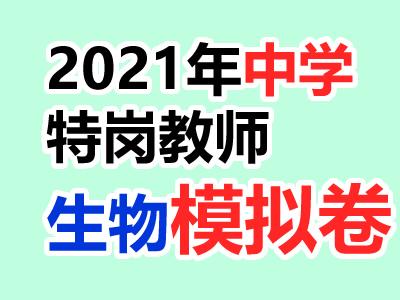 2021年特岗教师招聘考试中学模拟考卷[生物]