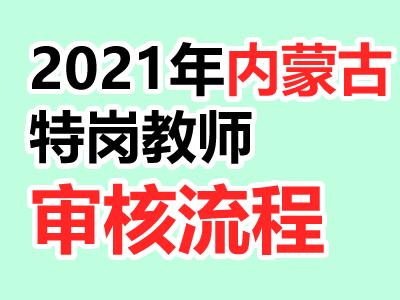 2021年内蒙古特岗教师资格审核流程及