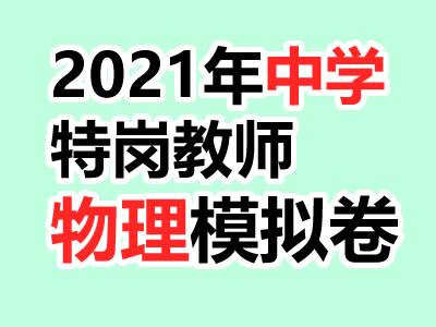2021年特岗教师招聘考试中学模拟考卷[物理]