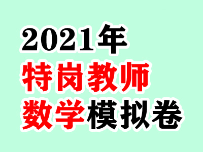 2021年特岗教师招聘考试中学模拟考卷