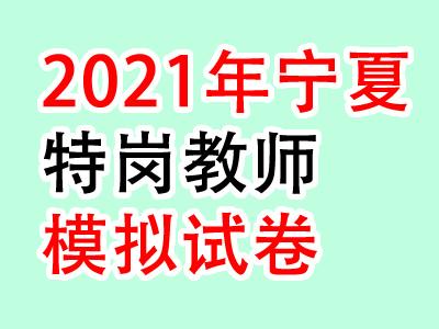 2021年宁夏全区公开招聘事业单位工作人员(教师)、特岗教师笔试试卷