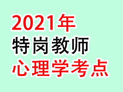 2021年特岗教师教育学心理学考点汇总