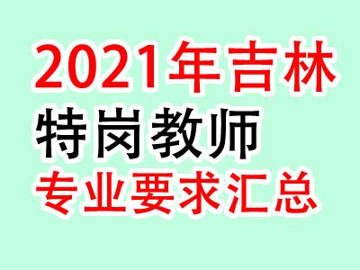 2021年吉林特岗教师岗位专业要求汇总