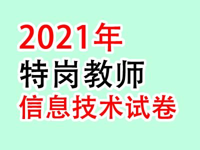 2021年特岗教师招聘信息技术试卷1