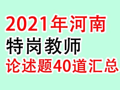 2021年河南特岗考试论述题40道专项汇总