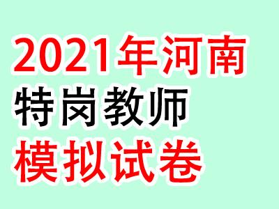 2021河南特岗招教考试考点预测及郑州真题解析