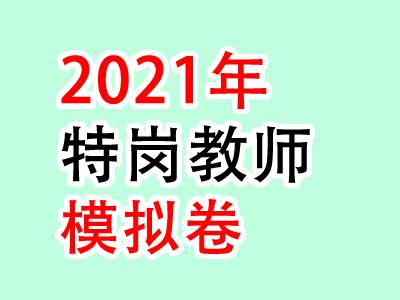 2021年特岗教师数学学科试题模拟卷