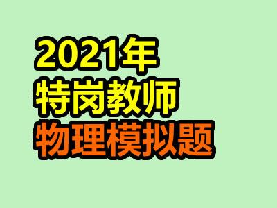 2021年陕西特岗笔试考前重要分析(物理学科)
