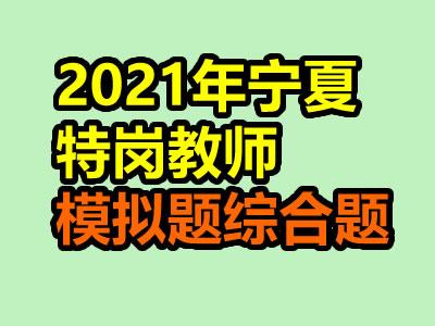 2021年宁夏特岗教师招聘_教综模拟题综合训练