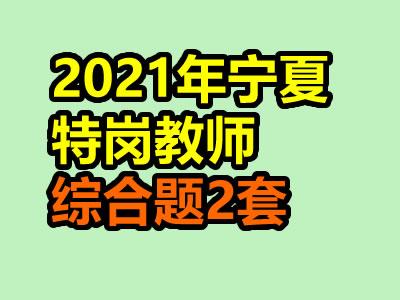 2021年宁夏特岗教师招聘_教综模拟卷第2套