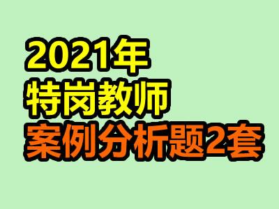 2021年特岗历年试题之案例分析题