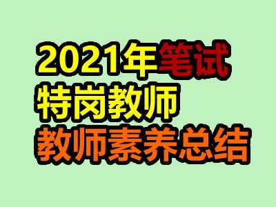 """2021山西特岗教师笔试资料:""""教师素养""""之总结"""