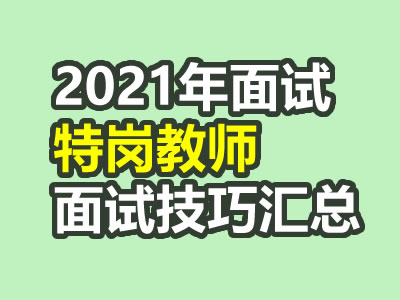 2021山西特岗教师招聘面试备考指导:面试答辩基本原则