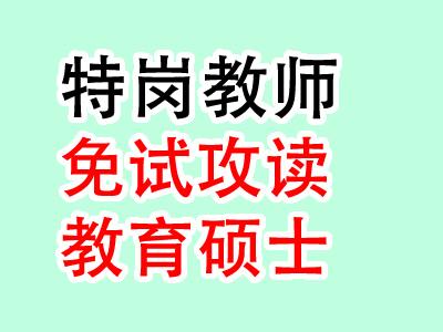 教育部:特岗教师免试攻读教育硕士!