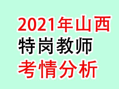 2021年山西特岗教师考情介绍(新手指南)