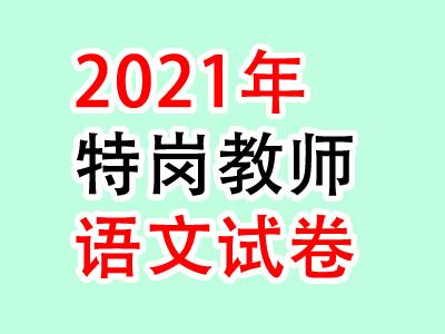 2021年特岗教师招聘小学语文考试试题真题卷