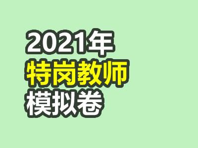 2021年河南特岗教育理论模拟卷最新版本汇总