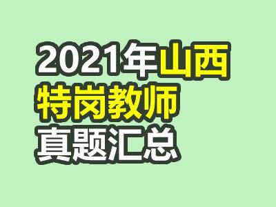 2021山西特岗历年试题精选汇总