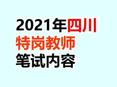 2021年四川省特岗教师考试笔试内容是什么?